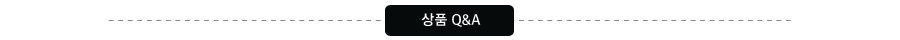 상품 QNA